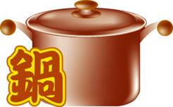 銅の鍋-ラスたらいズ150.jpg